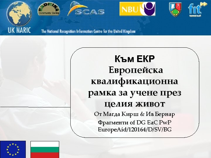 Към ЕКР Европейска квалификационна рамка за учене през целия живот От Магда Кирш &