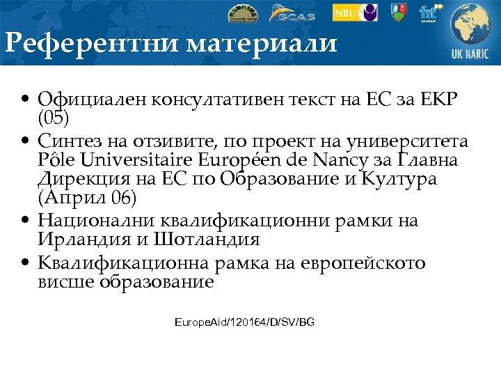 Референтни материали • Официален консултативен текст на ЕС за ЕКР (05) • Синтез на