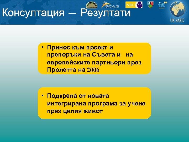 Консултация — Резултати • Принос към проект и препоръки на Съвета и на европейските