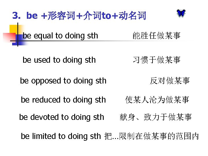 3. be +形容词+介词to+动名词 be equal to doing sth 能胜任做某事 be used to doing sth