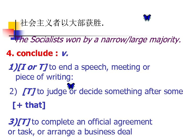 社会主义者以大部获胜. The Socialists won by a narrow/large majority. 4. conclude : v. 1)[I or