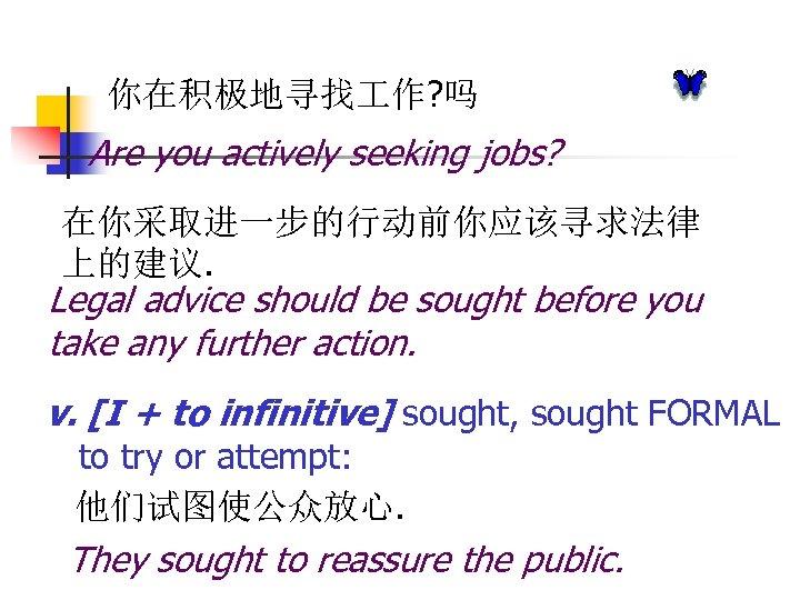 你在积极地寻找 作? 吗 Are you actively seeking jobs? 在你采取进一步的行动前你应该寻求法律 上的建议. Legal advice should be