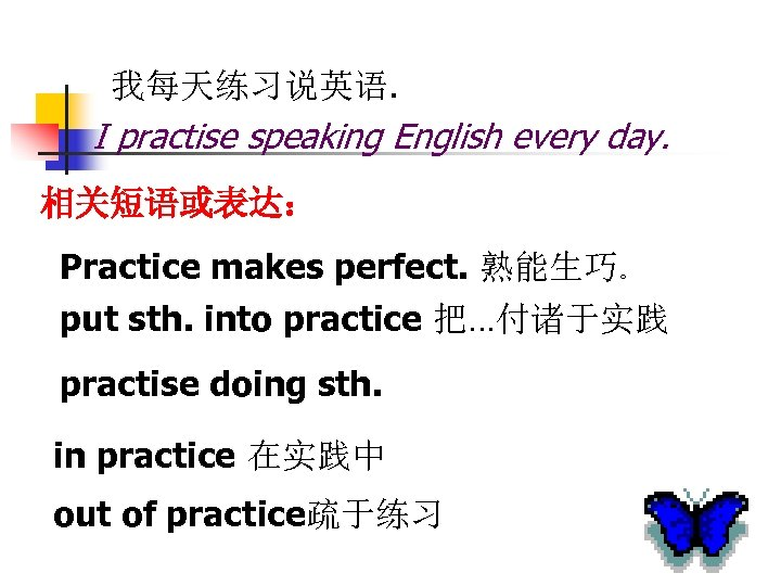 我每天练习说英语. I practise speaking English every day. 相关短语或表达: Practice makes perfect. 熟能生巧。 put sth.