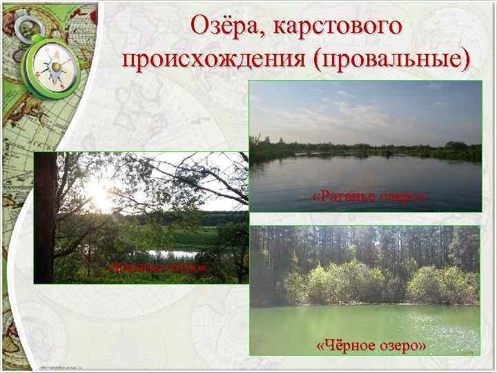 Озёра, карстового происхождения (провальные) «Ратанье озеро» «Карасье озеро» «Чёрное озеро»