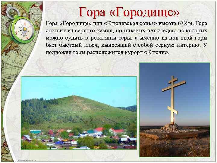Гора «Городище» или «Ключевская сопка» высота 632 м. Гора состоит из серного камня, но