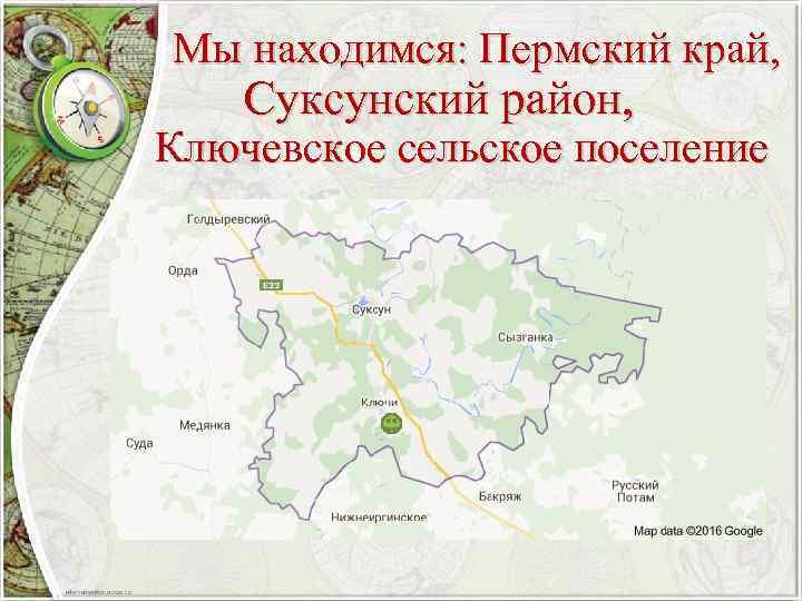 Мы находимся: Пермский край, Суксунский район, Ключевское сельское поселение