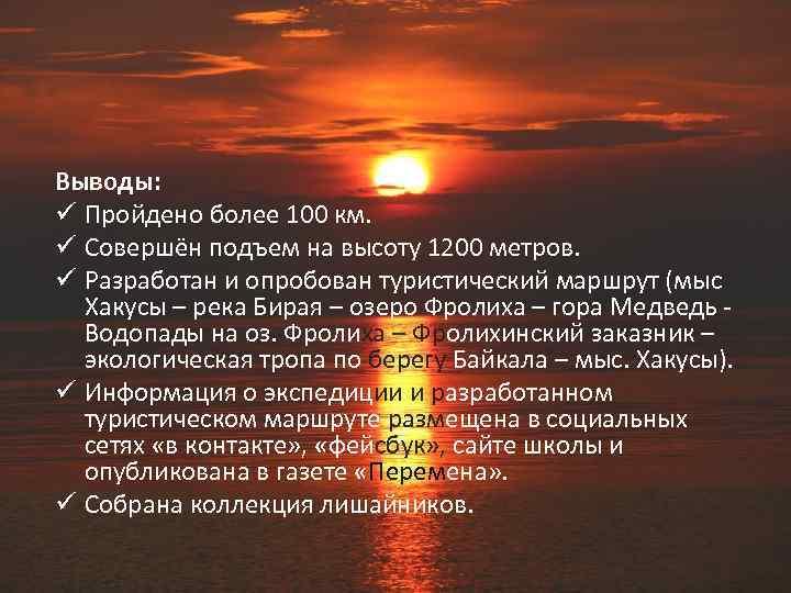 Выводы: ü Пройдено более 100 км. ü Совершён подъем на высоту 1200 метров. ü