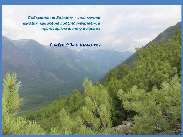 Побывать на Байкале - это мечта многих, мы же не просто мечтаем, а претворяем
