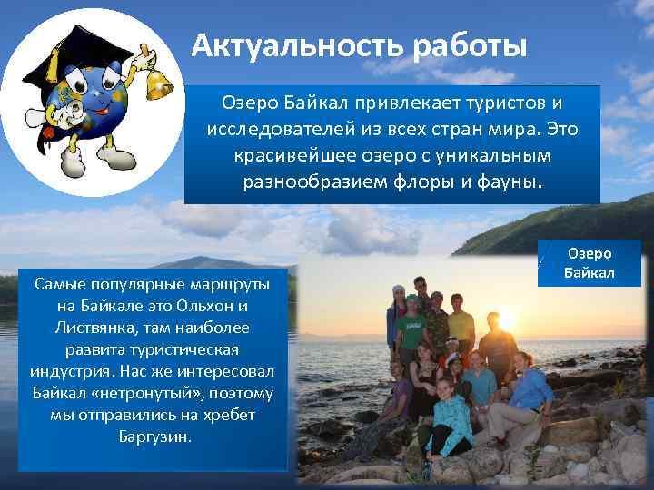 Актуальность работы Озеро Байкал привлекает туристов и исследователей из всех стран мира. Это красивейшее