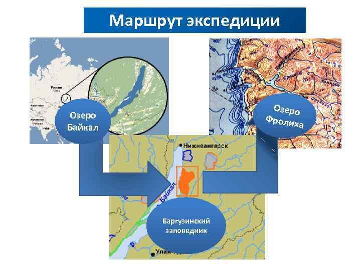 Маршрут экспедиции Озеро Фроли ха Озеро Байкал Баргузинский заповедник