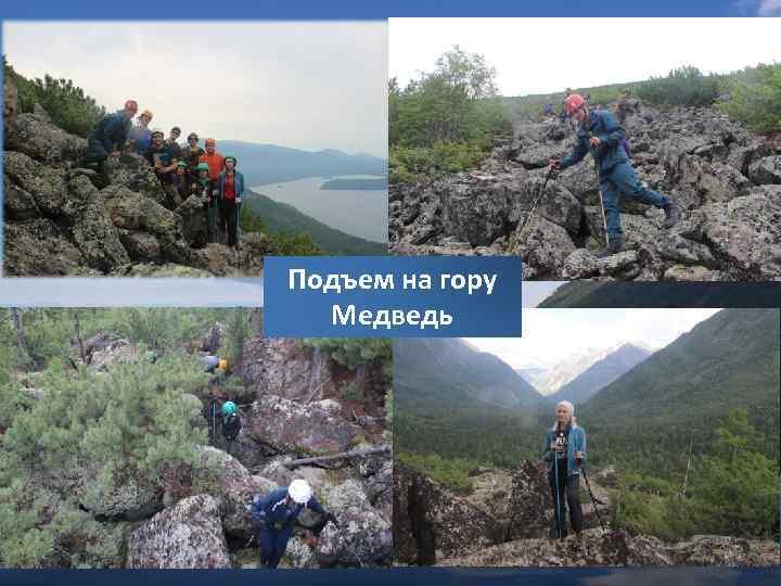 Подъем на гору Медведь