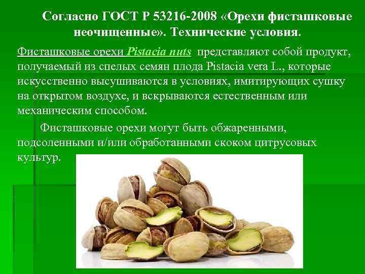 Согласно ГОСТ Р 53216 -2008 «Орехи фисташковые неочищенные» . Технические условия. Фисташковые орехи Pistacia