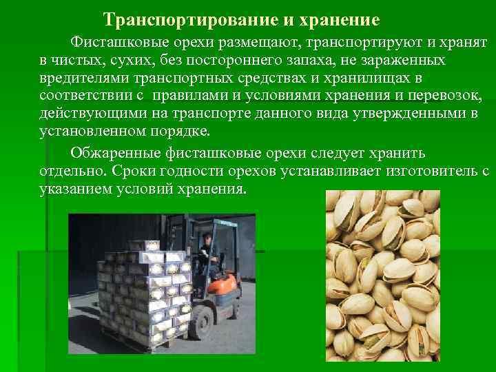 Транспортирование и хранение Фисташковые орехи размещают, транспортируют и хранят в чистых, сухих, без постороннего