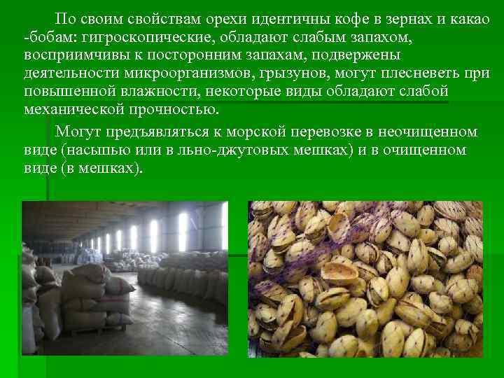 По своим свойствам орехи идентичны кофе в зернах и какао -бобам: гигроскопические, обладают слабым