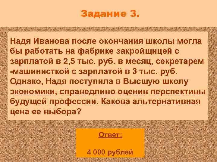 Задание 3. Надя Иванова после окончания школы могла бы работать на фабрике закройщицей с