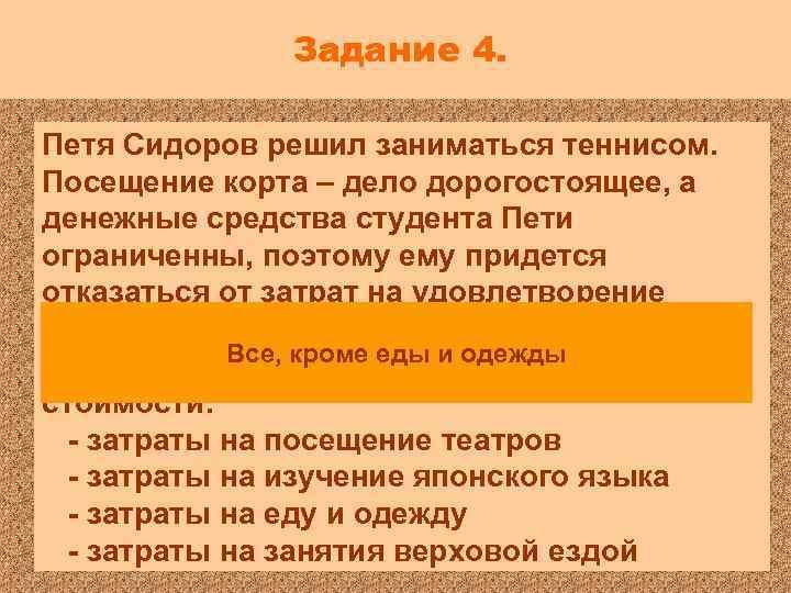 Задание 4. Петя Сидоров решил заниматься теннисом. Посещение корта – дело дорогостоящее, а денежные