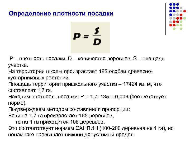 Определение плотности посадки P – плотность посадки, D – количество деревьев, S – площадь