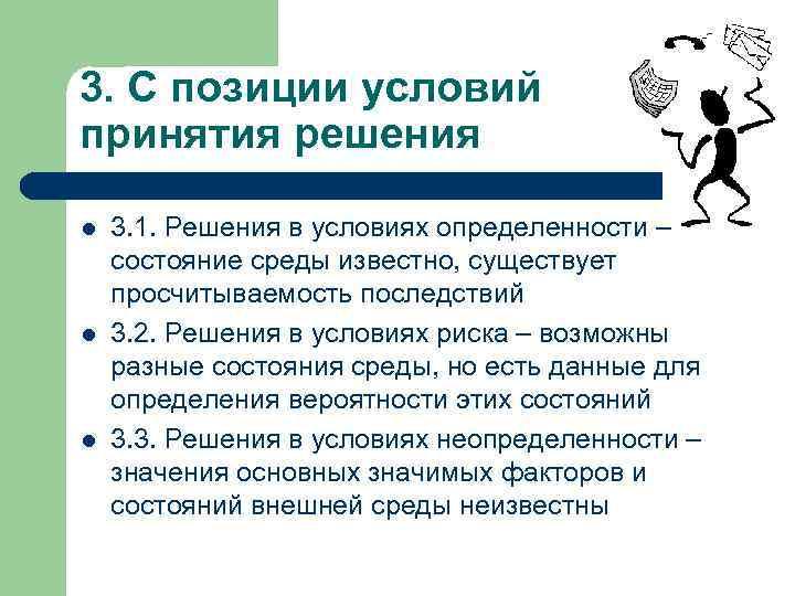 3. С позиции условий принятия решения l l l 3. 1. Решения в условиях