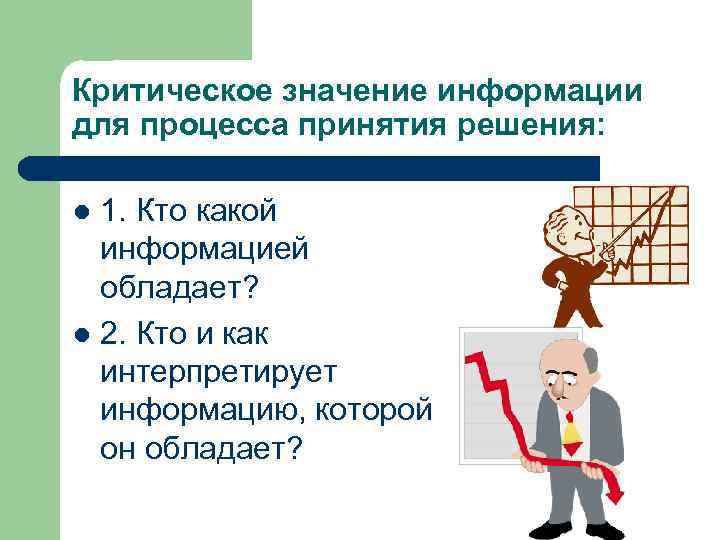 Критическое значение информации для процесса принятия решения: 1. Кто какой информацией обладает? l 2.