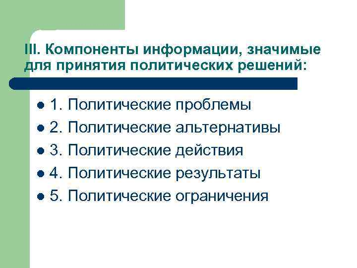 III. Компоненты информации, значимые для принятия политических решений: 1. Политические проблемы l 2. Политические