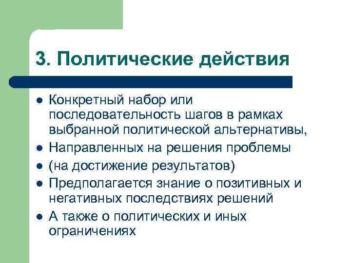 3. Политические действия l l l Конкретный набор или последовательность шагов в рамках выбранной