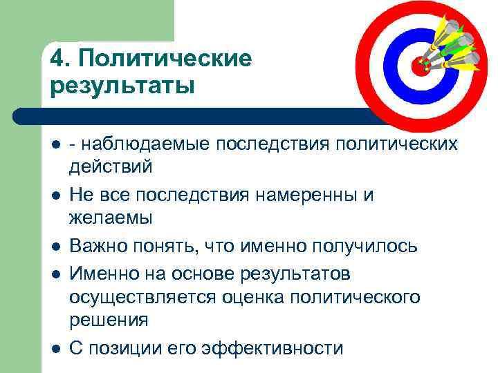 4. Политические результаты l l l - наблюдаемые последствия политических действий Не все последствия