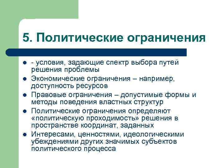 5. Политические ограничения l l l - условия, задающие спектр выбора путей решения проблемы