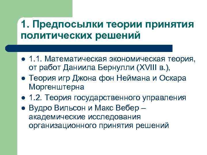 1. Предпосылки теории принятия политических решений l l 1. 1. Математическая экономическая теория, от