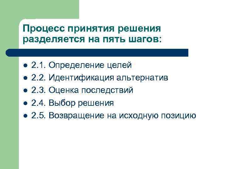 Процесс принятия решения разделяется на пять шагов: l l l 2. 1. Определение целей