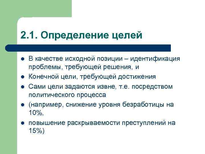 2. 1. Определение целей l l l В качестве исходной позиции – идентификация проблемы,
