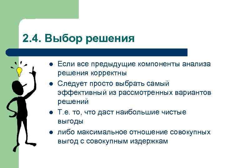 2. 4. Выбор решения l l Если все предыдущие компоненты анализа решения корректны Следует