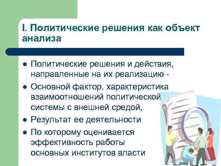 I. Политические решения как объект анализа l l Политические решения и действия, направленные на