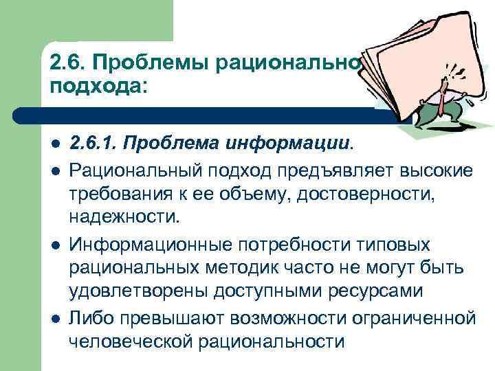 2. 6. Проблемы рационального подхода: l l 2. 6. 1. Проблема информации. Рациональный подход