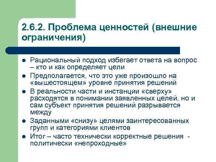 2. 6. 2. Проблема ценностей (внешние ограничения) l l l Рациональный подход избегает ответа