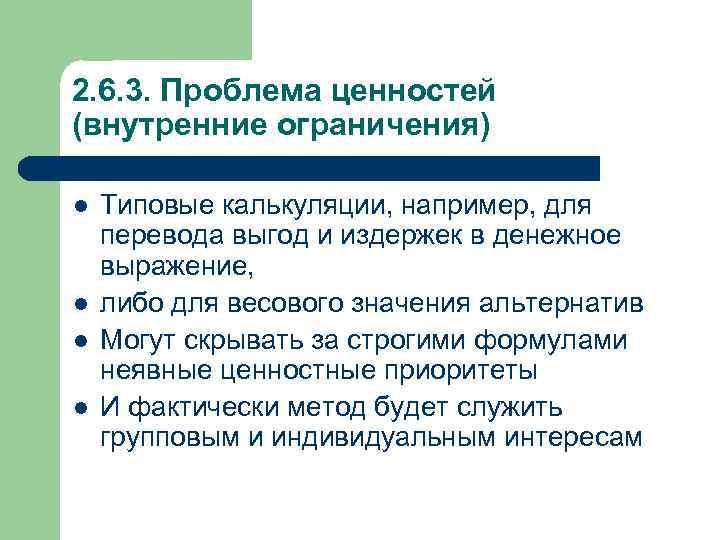 2. 6. 3. Проблема ценностей (внутренние ограничения) l l Типовые калькуляции, например, для перевода
