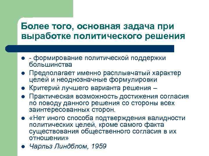 Более того, основная задача при выработке политического решения l l l - формирование политической