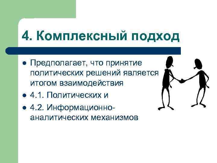 4. Комплексный подход l l l Предполагает, что принятие политических решений является итогом взаимодействия