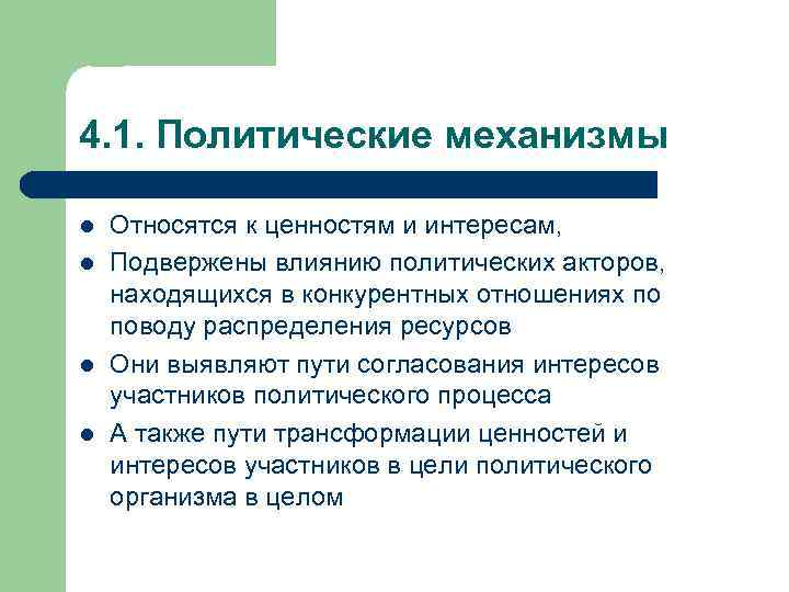 4. 1. Политические механизмы l l Относятся к ценностям и интересам, Подвержены влиянию политических