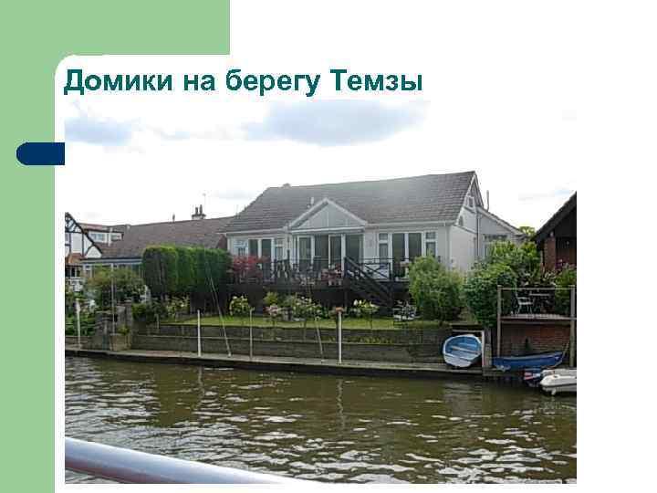 Домики на берегу Темзы