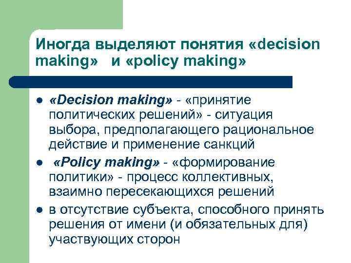 Иногда выделяют понятия «decision making» и «policy making» l l l «Decision making» -