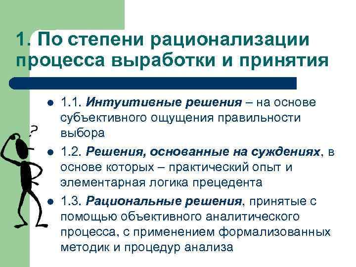 1. По степени рационализации процесса выработки и принятия l l l 1. 1. Интуитивные