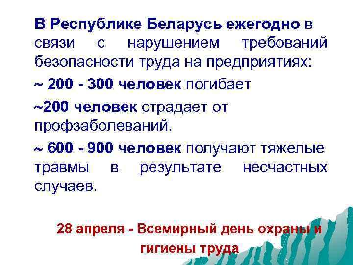 В Республике Беларусь ежегодно в связи с нарушением требований безопасности труда на предприятиях: 200