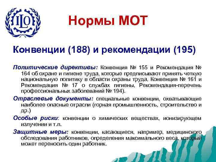 Нормы МОТ Конвенции (188) и рекомендации (195) Политические директивы: Конвенция № 155 и Рекомендация
