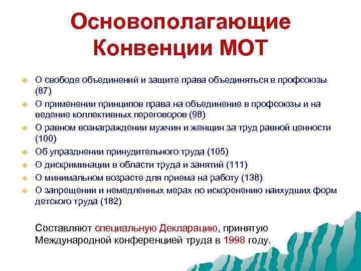 Основополагающие Конвенции МОТ u u u u О свободе объединений и защите права объединяться