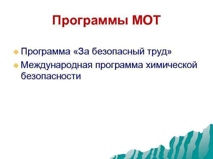Программы МОТ u Программа «За безопасный труд» u Международная программа химической безопасности