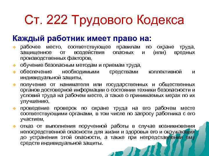 Ст. 222 Трудового Кодекса Каждый работник имеет право на: u u u рабочее место,