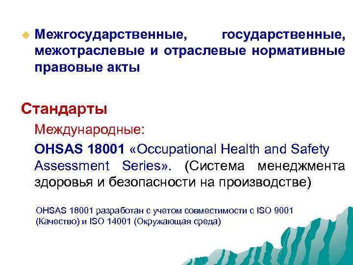 u Межгосударственные, межотраслевые и отраслевые нормативные правовые акты Стандарты Международные: OHSAS 18001 «Occupational Health