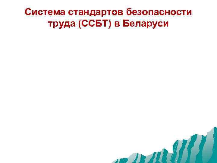 Система стандартов безопасности труда (ССБТ) в Беларуси