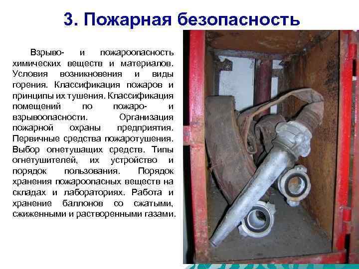3. Пожарная безопасность Взрыво- и пожароопасность химических веществ и материалов. Условия возникновения и виды