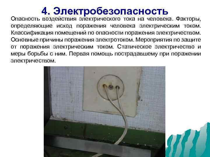 4. Электробезопасность Опасность воздействия электрического тока на человека. Факторы, определяющие исход поражения человека электрическим